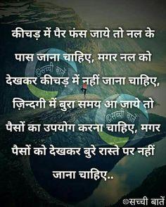 Chanakya Niti About Friendship Chanakya Quotes About Dosht वह