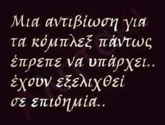 Text Quotes, Funny Quotes, Word 2, Perfect People, Greek Quotes, True Words, Sarcasm, Awakening, Favorite Quotes