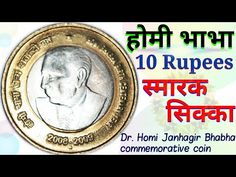 क्या आपके पास भी है ये सिक्का | Rs 10 Rupees coin value | Rare old coin | Dr. Homi Bhabha ₹ 10 coin - YouTube Old Coins Price, Coin Prices, Commemorative Coins, Rare Coins, Stamps, Sky, Youtube, Seals, Heaven