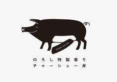 NOROSHI (麺屋のろし) : Barbecued pork with rice on Behance