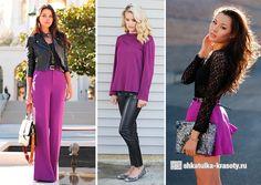 сочетание цветов в одежде фиолетовый