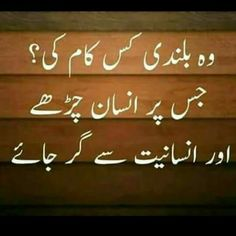 in this Good Words in Urdu is a very good words quotes is the beautiful quotes. Urdu Quotes Images, Shyari Quotes, Best Urdu Poetry Images, Quotes From Novels, Love Poetry Urdu, Poetry Quotes, Words Quotes, Quotations, Funny Quotes In Urdu