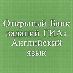 открытый банк гиа