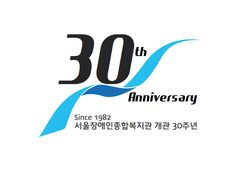30th Anniversary Logo Seoul Community Rehabilitation Center / Designed by PJH in SCRC / 20120522 / www.seoulrehab.or.kr 시립서울장애인종합복지관 포스터 제작 기획홍보실 박재훈