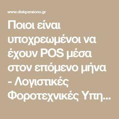 Ποιοι είναι υποχρεωμένοι να έχουν POS μέσα στον επόμενο μήνα - Λογιστικές Φοροτεχνικές Υπηρεσίες Διεκπεραιώσεις Σιδηροπούλου Θ. Μαρία