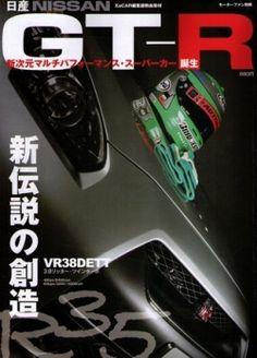 NISSAN R35 GT-R VR38DETT [MOTOR FAN special volume]