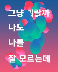 밴드 혁오의 Hooka - usun hwang