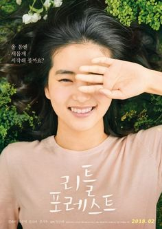 [Lily's Take] Kim Tae-ri Explains Why She Chose 'Little Forest' Live Action, Watermelon Pictures, Into The Forest Movie, Dramas, Kim Min Hee, Travel Pose, Film Poster Design, Korean Entertainment News, Korean Drama Movies