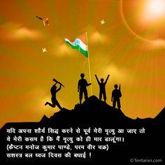 यदि अपना शौर्य सिद्ध करने से पूर्व मेरी मृत्यु आ जाए तो ये मेरी कसम है कि मैं मृत्यु को ही मार डालूंगा। (कैप्टन मनोज कुमार पाण्डे, परम वीर चक्र) सशस्त्र सेना झंडा दिवस की बधाई ! Armed Forces Flag Day, Quotes Images, Quote Of The Day, Indian, Happy, Movie Posters, Images Of Quotes, Phrase Of The Day, Film Poster