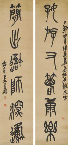 清代 - 吳昌碩 - 石鼓文六言聯