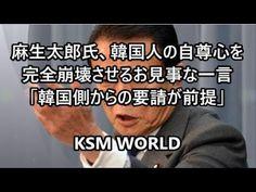 【KSM】麻生太郎閣下、韓国人の自尊心を完全崩壊させるお見事な一言! 韓国政府に突き付けた日韓スワップの最低条件