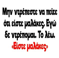 Funny Greek Quotes, Funny Picture Quotes, Funny Pictures, Funny Quotes, Funny Memes, Jokes Quotes, Quote Of The Day, I Laughed, Laughter