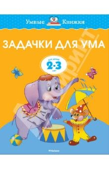 Ольга Земцова - Задачки для ума. Развиваем мышление обложка книги