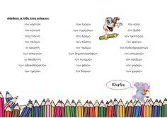 Φύλλα εργασίας με ασκήσεις ορθογραφίας - ΗΛΕΚΤΡΟΝΙΚΗ ΔΙΔΑΣΚΑΛΙΑ Greek Language, School Lessons, Home Schooling, Speech Therapy, Special Education, Grammar, Elementary Schools, Spelling, Worksheets