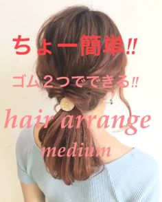 コテもピンも不要!外出先でもパパッと可愛い「ゴムだけ」アレンジ - LOCARI(ロカリ) Hair Arrange, Easy Hairstyles, Hair Makeup, Hair Cuts, Hair Beauty, Dreadlocks, Make Up, Hair Styles, Nail
