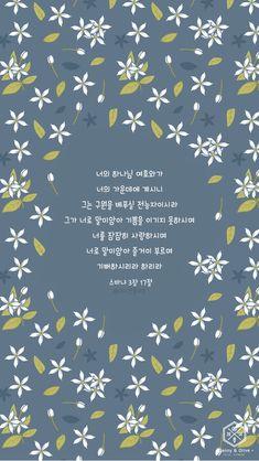 너의 하나님 여호와가 너의 가운데에 계시니 그는 구원을 베푸실 전능자이시라 그가 너로 말미암아 기쁨을 ... Bible Words, Bible Verses, Snoopy Happy Dance, Korean Quotes, Everyday Quotes, Learn Korean, Jesus Loves, Jesus Christ, Savior