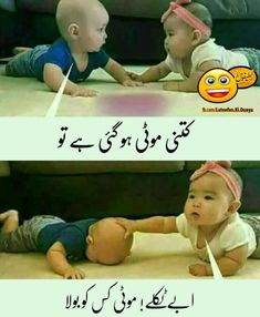 Funny Images With Quotes, Funny Quotes In Urdu, Best Friend Quotes Funny, Very Funny Pictures, Funny Baby Quotes, Funny Inspirational Quotes, Jokes Quotes, Wise Qoutes, Funny Crush Memes