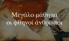 Greek Quotes, Movie Quotes, Wisdom, Words, Angel, Film Quotes, Horse, Angels