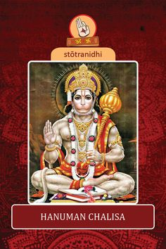Chant Hanuman Chalisa in Telugu, Kannada, Sanskrit and English along with many other Stotras, Veda Suktas and Mantras on stotranidhi.com #Hinduism #Mantra #Stotras #StotraNidhi