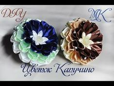 Цветок капучино - YouTube Ribbon Projects, Ribbon Crafts, Flower Crafts, Felt Crafts, Diy And Crafts, Organza Flowers, Kanzashi Flowers, Fabric Flowers, Shabby Chic Flowers
