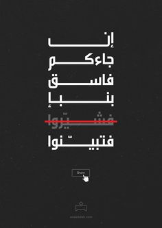 #arabic #design #poster #art #typography #islam