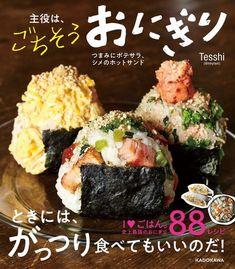 『主役は、ごちそうおにぎり つまみにポテサラ、シメのホットサンド』 Tesshi(@tmyts... Onigiri Recipe, Rice Balls, Bento Box, Asian, Japanese Food, Food Art, Cobb Salad, Sushi, Yummy Food
