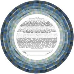 Ketubah - Love's Mosaic - Lapis and Sapphire by Robert Saslow