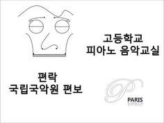 [금성출판사] [고등학교 음악 교과서] 우리나라 가곡 - [High school textbook] Korea Song