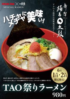 160526_TAO_コラボ祭りラーメンポスターA1 Food Poster Design, Menu Design, Food Design, Japanese Restaurant Design, Japanese Menu, Ramen Restaurant, Menu Flyer, Food Banner, Laksa