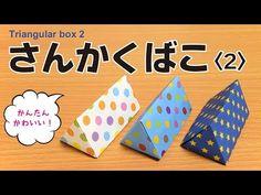 折り紙・Origami・さんかくばこ2 Triangular box2 - YouTube
