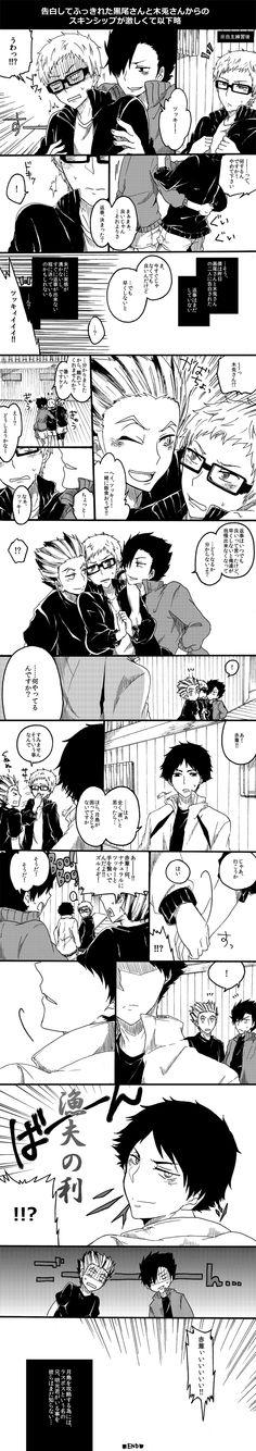 Brawo, Keiji, uratowałeś swojego chłopaka przed nadpobudliwą sową i napalonym kocurem!