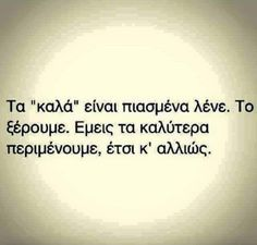 Crush Quotes, Wisdom Quotes, Life Quotes, Clever Quotes, Funny Quotes, Greek Words, Perfection Quotes, Greek Quotes, Happy Thoughts
