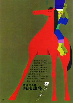 Tourist poster intended for exihibition of graphic design. Made by Hisami Kunitake