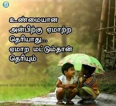 85 Best Tamil Quotes Images Best Love Quotes Love Crush Quotes
