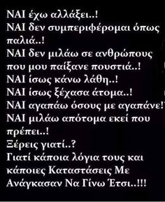 ΑΠΟΛΥΤΑ ΣΩΣΤΟ!!!!!!! Movie Quotes, Book Quotes, Life Quotes, Funny Greek Quotes, Magic Words, True Words, Beautiful Words, True Stories, Cool Words