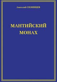 У нас новая книга: Анатолий Сизинцев «Мантийский монах. Исследование религиозных исканий нового времени нового времени»   http://www.triumph.ru/news.php?id=94&utm_source=mpi
