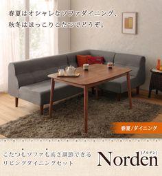 ソファダイニングこたつ【Norden】ノルデン 春夏仕様