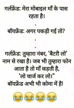 Funny Whatsapp Jokes/chutkule Images In Hindi - Good Morning Images Shayari Funny, Funny Quotes In Hindi, Jokes In Hindi, Jokes Quotes, Hindi Chutkule, Comedy Quotes, Fun Quotes, Sarcastic Quotes, Jokes Images