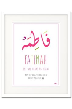 'Fatimah' One who weans an infant, Name of Youngest daughter of Prophet Muhammad PBUH Arabic Names Boys, Muslim Baby Names, Baby Girl Drawing, Islamic Wall Decor, Nursery Frames, Handmade Wedding Gifts, Letter Photography, Alphabet Images, Name Frame