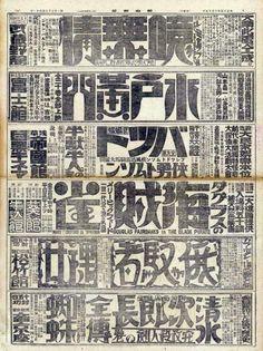 De universiteit van Tokyo heeft onlangs zijn beeldarchief waaronder 3000 scans van pagina's uit oude kranten online gezet. Aan inspiratie geen tekort op deze enorme website. De advertenties zijn een mooi voorbeeld van hoe typografie kan worden gebruikt om de aandacht te trekken. De veel