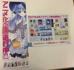 El Anime Shuumatsu Nani Shitemasu ka? Isogashii desu ka? Sukutte Moratte Ii desu ka? al aire en abril de 2017.