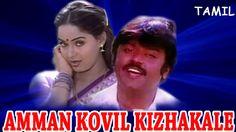 Movie: Amman Kovil Kizhakale  Starring: Vijayakanth, Radha, Senthil  Released Year: 1986 Director: R Sundarrajan   Follow Us on:  Rangula Ratnam Movies: