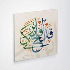 Arabic Calligraphy Art, Various Artists, Arabic Calligraphy