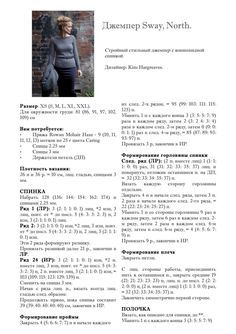 Вязаные модели от Ким Харгривз | Записи в рубрике Вязаные модели от Ким Харгривз | Дневник Натали74 : LiveInternet - Российский Сервис Онлайн-Дневников