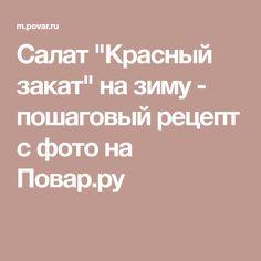 "Салат ""Красный закат"" на зиму - пошаговый рецепт с фото на Повар.ру"