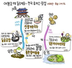 Food Map, Delicious Restaurant, New View, Btob, Infographic, Places To Visit, Tours, Korea, Traveling