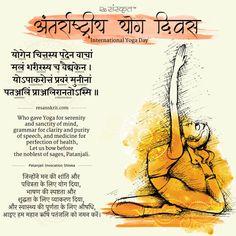 International Yoga Day - Ashtanga Limbs) of Yoga - ReSanskrit Sanskrit Quotes, Sanskrit Mantra, Vedic Mantras, Yoga Mantras, Hindu Mantras, Sanskrit Words, Sanskrit Symbols, Hindu Quotes, Yoga Day Quotes