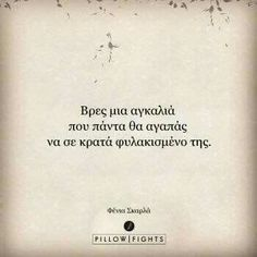 Greek Words, Greek Quotes, Yolo, Love Quotes, Poetry, Love You, Cards, Baby, Greek Sayings