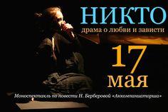 НИКТО 17 мая в 19:00  в www.teatr-sad.ru