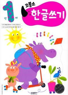 Korean Language Hangul Writing Workbook Children Kids Textbook Age 1 Samsung